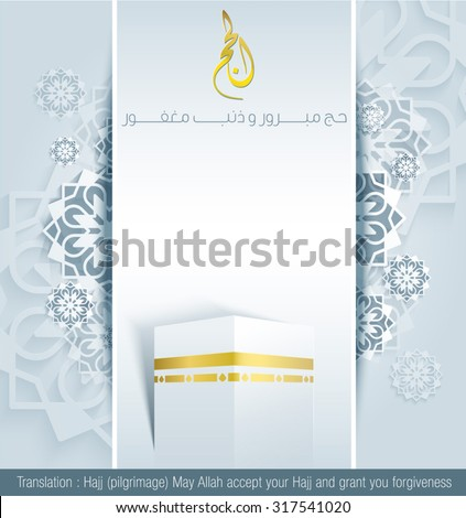 Hajj greeting card background kaaba arabic stock vector royalty hajj greeting card background with kaaba and arabic pattern islamic calligraphy translation of text m4hsunfo