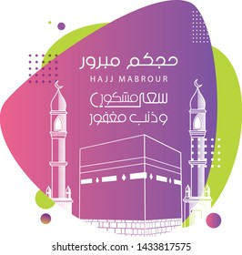 Hajj Greeting - Kaaba Islamic Vector Illustration