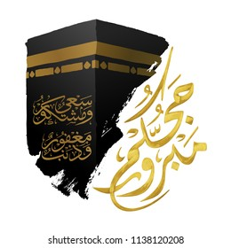 Hajj mabrur arabic calligraphy with kaaba vector illustration islamic greeting background - Translation of text : Hajj (pilgrimage) May Allah accept your Hajj and reward you for your efforts