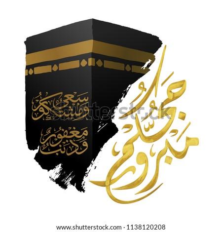 Hajj mabrur arabic calligraphy
