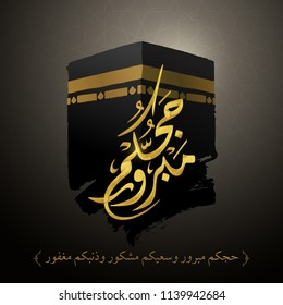 Hajj mabrur pray with kaaba verctor illustration islamic greeting - Translation of text : Hajj (pilgrimage) May Allah accept your Hajj and reward you for your efforts