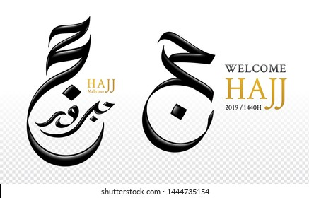 Hajj Mabrur and Welcome Hajj 2019/1440H in arabic and english Calligraphy styles. Black glossy color feeling simple and luxury. All logo split off background.