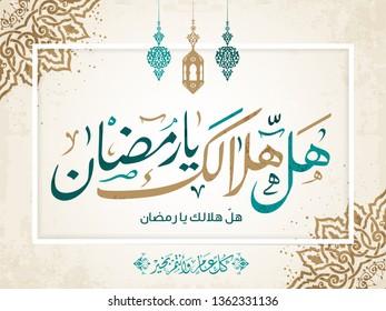 Hal hilalik ya ramadan in arabic calligraphy greetings, translate\