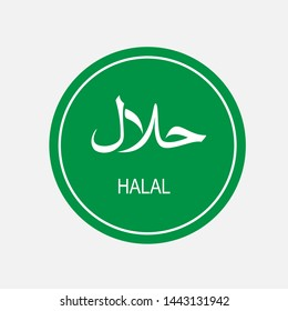 Halal Icon in Arabic. Muslim or Islamic Food and Drink Standart Illustration, Logo Template for Design and Websites, Presentation or Mobile Application.