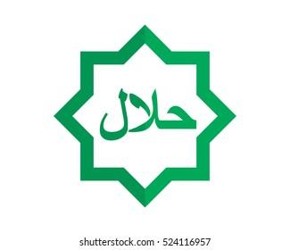halal islam muslim religion spirituality religious image vector icon