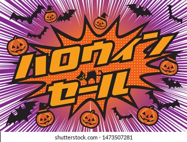 Halloween sale banner illustration, design (letters are written in Japanese with Halloween sale) Concentrated lines background and Halloween logo, pumpkin & bats ghost.