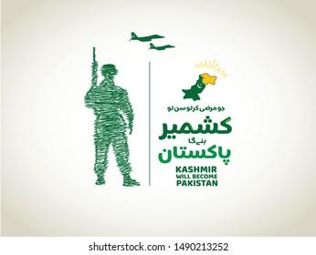 Hamara Pakistan written in Urdu Calligraphy translate: Our Pakistan. Love for Pakistan and Pakistani Army