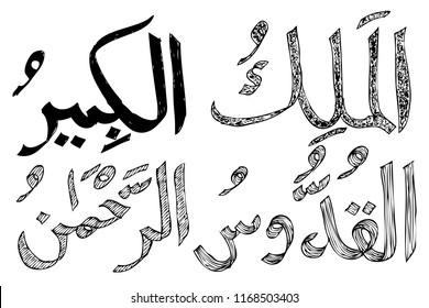 hand draw sketch Calligraphy al Malik Habir qudus and Rahman