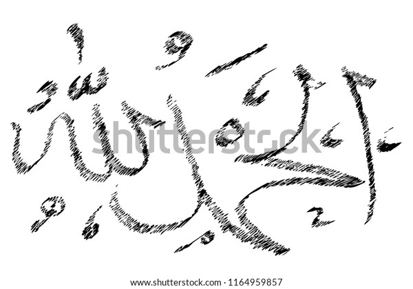 Hand Draw Sketch Thank Allah Arabic Stock Vector (Royalty Free