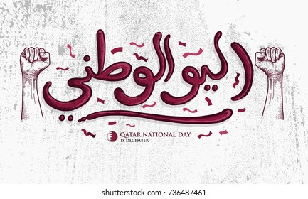 Hand Drawn Arabian Calligraphy of Qatar national day, Qatar independence day , december 18 th. Vector Illustration eps.10