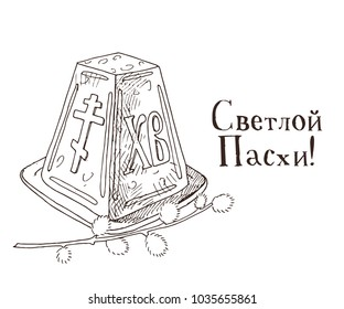Hand drawn black and white orthodox easter gift card with traditional easter dessert and willow branch. Greate holiday. Russian inscription: happy easter!