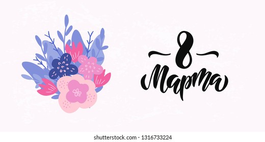 Hand drawn brush lettering 8 March. International Women's day greeting card with a bouquet of flowers. Text on russian language for poster, banner, flyer, invitation. Vector illustration