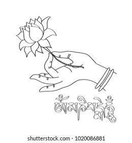Hand drawn hand buddah lotus flower stock vector royalty free hand drawn hand of buddah with lotus flower and sanskrit mantra om mani padme hum mightylinksfo