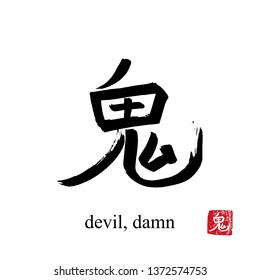 Hand drawn China Hieroglyph translate devil, damn. Vector japanese black symbol on white background with text. Ink brush calligraphy with red stamp(in japan-hanko). Chinese calligraphic letter icon