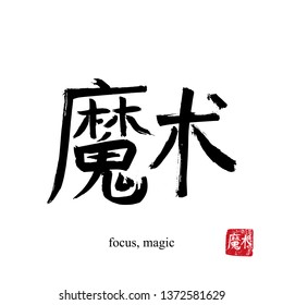 Hand drawn China Hieroglyph translate focus, magic. Vector japanese black symbol on white background with text. Ink brush calligraphy with red stamp(in japan-hanko). Chinese calligraphic letter icon