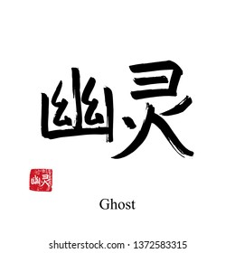 Hand drawn China Hieroglyph translate ghost. Vector japanese black symbol on white background with text. Ink brush calligraphy with red stamp(in japan-hanko). Chinese calligraphic letter icon