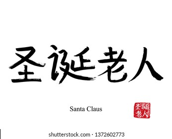 Hand drawn China Hieroglyph translate Santa Claus. Vector japanese black symbol on white background with text. Ink brush calligraphy with red stamp(in japan-hanko). Chinese calligraphic letter icon