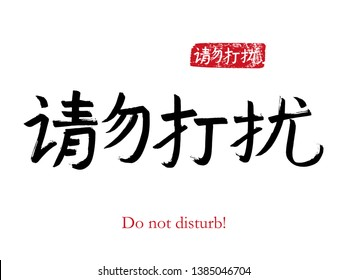 Hand drawn China Hieroglyph translate Do not disturb. Vector japanese black symbol on white background with text. Ink brush calligraphy with red stamp(in japan-hanko). Chinese calligraphic letter