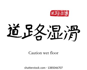 Hand drawn China Hieroglyph translate Caution wet floor. Vector japanese black symbol on white background with text. Ink brush calligraphy with red stamp(in japan-hanko). Chinese calligraphic letter