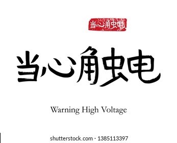 Hand drawn China Hieroglyph translate Warning High Voltage. Vector japanese black symbol on white background with text. Ink brush calligraphy with red stamp(in japan-hanko). Chinese calligraphic