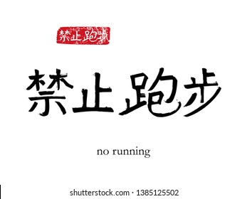 Hand drawn China Hieroglyph translate no running. Vector japanese black symbol on white background with text. Ink brush calligraphy with red stamp(in japan-hanko). Chinese calligraphic letter