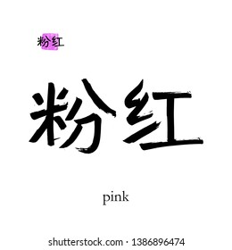 Hand drawn China Hieroglyph translate pink. Vector japanese black symbol on white background with text. Ink brush  calligraphy with color stamp(in japan-hanko). Chinese calligraphic letter