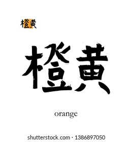 Hand drawn China Hieroglyph translate orange. Vector japanese black  symbol on white background with text. Ink brush calligraphy with color stamp(in japan-hanko). Chinese calligraphic letter