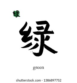 Hand drawn China Hieroglyph translate green. Vector japanese black symbol on white background with text. Ink brush  calligraphy with color stamp(in japan-hanko). Chinese calligraphic letter