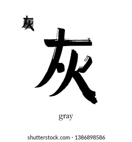 Hand drawn China Hieroglyph translate gray. Vector japanese black  symbol on white background with text. Ink brush  calligraphy with color stamp(in japan-hanko). Chinese calligraphic letter