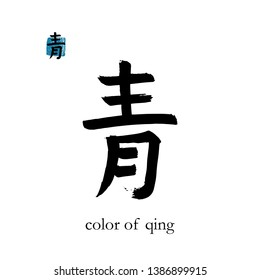 Hand drawn China Hieroglyph translate color of qing. Vector japanese black symbol on white background with text. Ink brush calligraphy with stamp(in japan-hanko). Chinese calligraphic letter