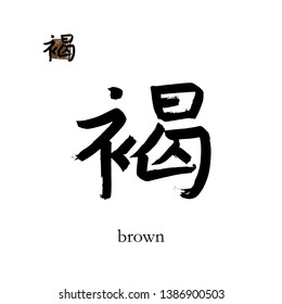 Hand drawn China Hieroglyph translate brown. Vector japanese black  symbol on white background with text. Ink brush  calligraphy with color stamp(in japan-hanko). Chinese calligraphic letter