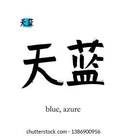 Hand drawn China Hieroglyph translate blue, azure. Vector japanese black symbol on white background with text. Ink brush calligraphy with color stamp(in japan-hanko). Chinese calligraphic letter