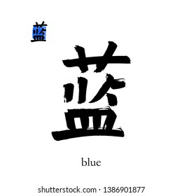 Hand drawn China Hieroglyph translate blue. Vector japanese black  symbol on white background with text. Ink brush  calligraphy with color stamp(in japan-hanko). Chinese calligraphic letter