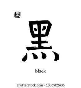 Hand drawn China Hieroglyph translate black. Vector japanese  symbol on white background with text. Ink brush  calligraphy with  stamp(in japan-hanko). Chinese calligraphic letter