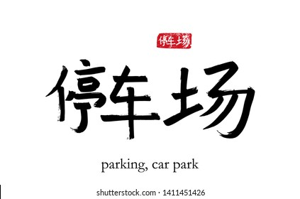 Hand drawn China Hieroglyph translate parking, car park. Vector japanese black symbol on white background with text. Ink brush calligraphy with red stamp(in japan-hanko). Chinese calligraphic letter