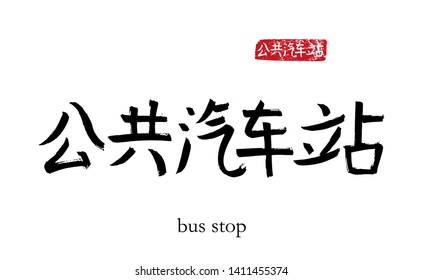Hand drawn China Hieroglyph translate bus stop. Vector japanese black symbol on white background with text. Ink brush calligraphy with red stamp(in japan-hanko). Chinese calligraphic letter