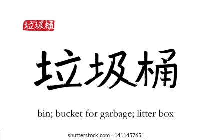 Hand drawn China Hieroglyph translate bin. Vector japanese black symbol on white background with text. Ink brush calligraphy with red stamp(in japan-hanko). Chinese calligraphic letter