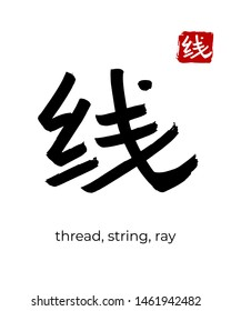 Hand drawn China Hieroglyph translate thread, string. Vector japanese black symbol on white background. Ink brush calligraphy with red stamp(in japan-hanko). Chinese calligraphic letter icon