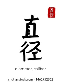 Hand drawn China Hieroglyph translate diameter, caliber, calibre. Vector japanese black symbol on white background. Ink brush calligraphy with red stamp(in japan-hanko). Chinese calligraphic letter