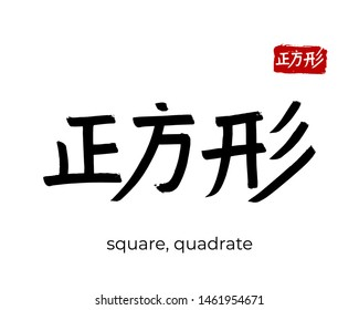 Hand drawn China Hieroglyph translate square, quadratic. Vector japanese black symbol on white background. Ink brush calligraphy with red stamp(in japan-hanko). Chinese calligraphic letter icon