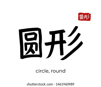 Hand drawn China Hieroglyph translate circle, range, round. Vector japanese black symbol on white background. Ink brush calligraphy with red stamp(in japan-hanko). Chinese calligraphic letter icon