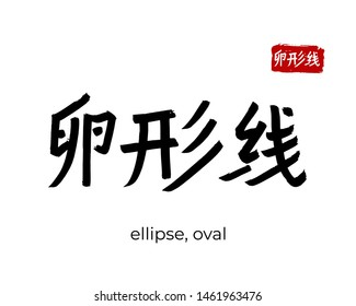 Hand drawn China Hieroglyph translate oval, ellipse. Vector japanese black symbol on white background. Ink brush calligraphy with red stamp(in japan-hanko). Chinese calligraphic letter icon