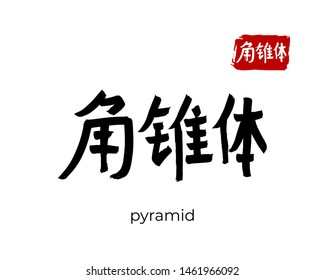 Hand drawn China Hieroglyph translate pyramid. Vector japanese black symbol on white background. Ink brush calligraphy with red stamp(in japan-hanko). Chinese calligraphic letter icon