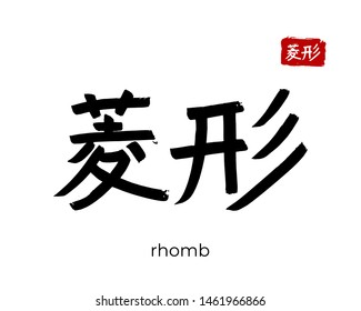 Hand drawn China Hieroglyph translate rhomb. Vector japanese black symbol on white background. Ink brush calligraphy with red stamp(in japan-hanko). Chinese calligraphic letter icon