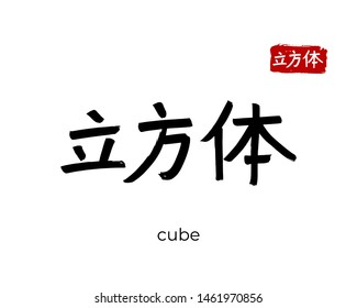 Hand drawn China Hieroglyph translate cube, boiler. Vector japanese black symbol on white background. Ink brush calligraphy with red stamp(in japan-hanko). Chinese calligraphic letter icon