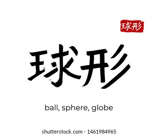Hand drawn China Hieroglyph translate ball, sphere, bowl, globe, orb, glob. Vector japanese black symbol on white background. Ink brush calligraphy with red stamp(in japan-hanko). Chinese calligraphic
