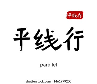 Hand drawn China Hieroglyph translate parallel line. Vector japanese black symbol on white background. Ink brush calligraphy with red stamp(in japan-hanko). Chinese calligraphic letter icon
