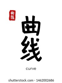 Hand drawn China Hieroglyph translate curve. Vector japanese black symbol on white background. Ink brush calligraphy with red stamp(in japan-hanko). Chinese calligraphic letter icon