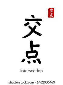 Hand drawn China Hieroglyph translate intersection point. Vector japanese black symbol on white background. Ink brush calligraphy with red stamp(in japan-hanko). Chinese calligraphic letter icon