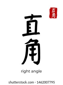 Hand drawn China Hieroglyph translate right angle. Vector japanese black symbol on white background. Ink brush calligraphy with red stamp(in japan-hanko). Chinese calligraphic letter icon